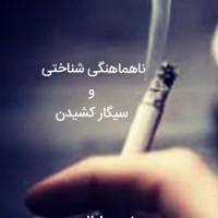 ناهماهنگی شناختی و سیگار کشیدن