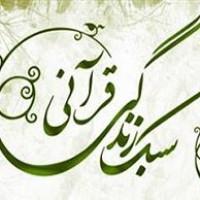 سبک زندگی قرآنی چیست؟