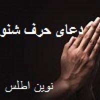 دعا برای حرف شنوی شوهر