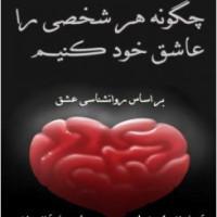 خرید کتاب چگونه هر شخصی را عاشق خود کنیم