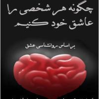 کتاب چگونه دیگران را عاشق خود کنیم pdf