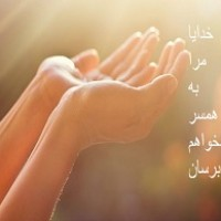به این دعا برای ازدواج اطمینان کنید