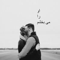 چه زمانی خیانت به همسر را باید بخشید