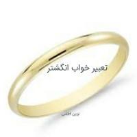 تعبیر خواب انگشتر- انگشتر طلا، نقره، عقیق، الماس، فیروزه، یاقوت و …