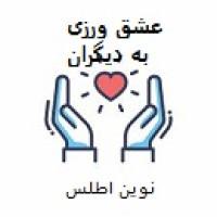عشق ورزیدن به دیگران