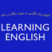 آموزش رایگان زبان انگلیسی – تضمینی
