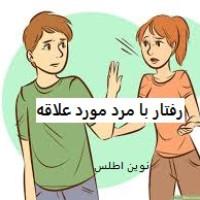 ۱۰ نکته نحوه برخورد با مرد مورد علاقه