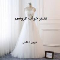 تعبیر خواب زن متاهلی که عروس شده است