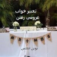 تعبیر خواب عروسی رفتن