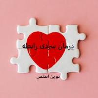 درمان سردی روابط عاطفی