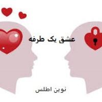 ۱۱ نشانه عشق یک طرفه