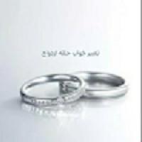 تعبیر خواب حلقه ازدواج
