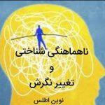 ناهماهنگی شناختی و تغییر نگرش