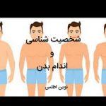 شخصیت شناسی و اندام بدن