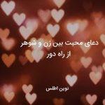 دعای مهر و محبت بین زن و شوهر از راه دور
