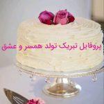 پروفایل تبریک تولد همسر و عشق