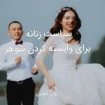 سیاست زنانه برای وابسته کردن شوهر
