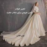 10 مدل تعبیر خواب لباس عروس برای دختر مجرد