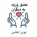 عشق ورزی به دیگران
