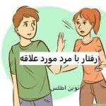 نحوه برخورد با مرد مورد علاقه