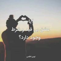 آیا عشق بی قید و شرط وجود دارد