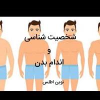 تشخیص شخصیت از طریق اندام بدن