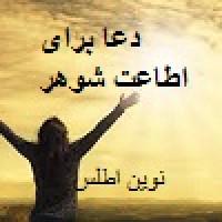 دعا برای اطاعت شوهر از زن