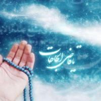 دعای مجرب برای بازگشت خواستگار