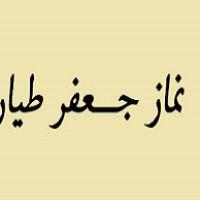 نماز جعفر طیار برای حاجت