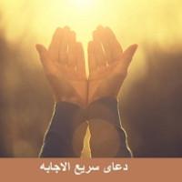 انواع دعای سریع الاجابه چیست و هرکدام چه کاربردی دارد