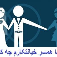 بعد از خیانت همسر چه کنیم