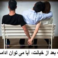 بهبود رابطه بعد از خیانت زن
