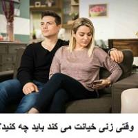 خیانت زن به شوهر – چگونه با خیانت زن مواجه شویم