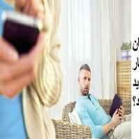 چگونگی برخورد با زن خیانتکار