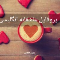 پروفایل عاشقانه انگلیسی با ترجمه فارسی
