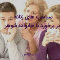 سیاست های زنانه در برخورد با خانواده شوهر