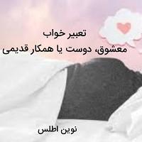 تعبیر خواب معشوق، یار، دوست، همکلاسی، همکار یا عشق قدیمی