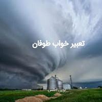 تعبیر خواب طوفان