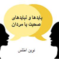 بایدها و نبایدهای صحبت با مردان