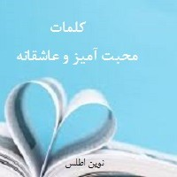 کلمات محبت آمیز و عاشقانه