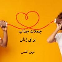 ۱۵ جمله طلایی که زنان را شیفته شما می کند