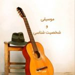 انتخاب موسیقی و شخصیت شناسی