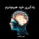 یادگیری خود هیپنوتیزم