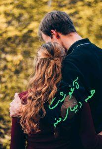 پروفایل عاشقانه و احساسی
