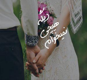 پروفایل عاشقانه برای پس از ازدواج