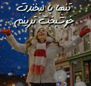 پروفایل عاشقانه و شاد برای اینستاگرام و تلگرام و واتس آپ