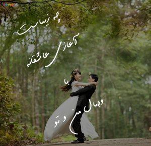 پروفایل عاشقانه برای زوجین با منظره طبیعت