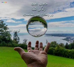 متحول شدن زندگی شما، در دستان خود شماست