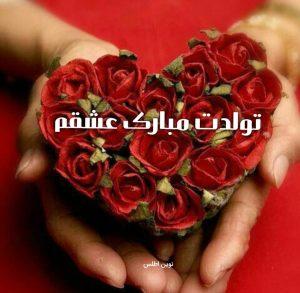 عکس نوشته پروفایل تبریک عشق تولد با پس زمینه گل