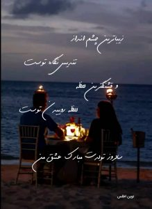 عکس نوشته پروفایل تبریک تولد عشق با محتوای عاشقانه